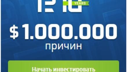 Акция на $1 000 000  в честь 10-летия компании