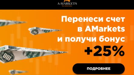Бонус +25% от кампании AMarkets для портала ForexGid